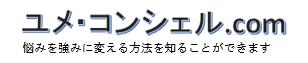 ユメ・コンシェル.com